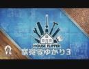 【House Flipper】家売るゆかり3【VOICEROID実況】