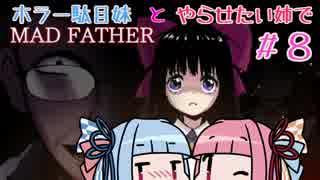 【VOICEROID実況】ホラー駄目妹とやらせたい姉でMAD FATHER#8