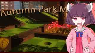 きりたんが秋っぽい名作ゴルフゲームする。【Autumn Park Mini Golf】