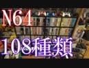 【N64のゲームコレクション紹介動画】N64だけで108種類ゲーム部屋に綺麗に並んでい...