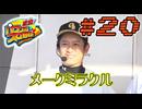 激闘!パワフルスロ野球#20