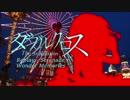 【卓m@s】リプレイ-セレナーデ- PART3.5【ダブルクロス】