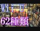 【Wii Uのゲームコレクション紹介動画】Wii Uだけで62種類ゲーム部屋に綺麗に並ん...