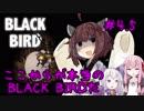 【BLACK BIRD】そいつは「黒い鳥」って呼ばれたらしいわ #4.5【VOICEROID実況プレイ】