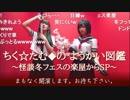 ちく☆たむ◆ようかい図鑑 ~怪談冬フェス楽屋裏SP~11/24