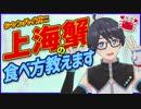 【飯テロ動画】プロが教える上海蟹の食べ方講座