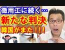 韓国が安倍首相の発表に恐怖!衝撃の理由と真相に日本と世界は驚愕!海外の反応『徴用工問題と過去の歴史は…』【KAZUMA Channel】