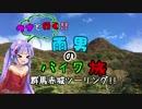 【ウナちゃん車載】雨男のバイク旅【群馬赤城ツーリング!!】