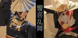 【コスプレ/踊ってみた】刀剣乱舞 -三日月