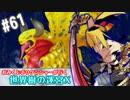 【HEROIC実況】おみくじボウケンシャーが行く世界樹の迷宮X【...