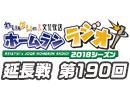 【延長戦#190】れい&ゆいの文化放送ホームランラジオ!
