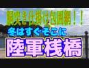 釣り動画ロマンを求めて 210釣目(陸軍桟橋)