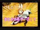【衝撃】けものフレンズがまさかのゲーム化!? 【part1】
