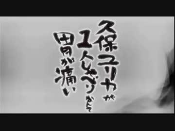Kubo Yurika Talking Stomach Hurts 240th (2018.11.22) 【 With Reflections Meeting 】
