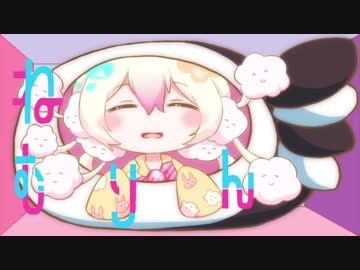 【Mashup】おやすみパラレル×最&高【ねむりん(CV:花守ゆみり) vs きゃりーぱみゅぱみゅ】