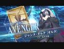 【FGOアーケード】ジャンヌ・ダルク〔オルタ〕参戦PV【Fate Grand Order Arcade】...
