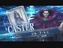 【FGOアーケード】 ジル・ド・レェ(キャスター)参戦PV【Fate Grand Order Arcade】...
