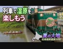 """【北海道鉄道旅2018夏 #13】""""観光資源""""でよみがえれ@新夕張→知床斜里"""