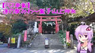 【PCX車載】 道の駅みわ~鷲子山上神社(