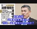~週刊ラジオ『表現者』~ 藤井聡 あるがまま日本・京都 20181126