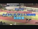 2018年11月26日川崎競馬11R 劇場版ハイスクール・フリート制作記念(A2以下) 表彰式