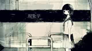 【ソムリエが】現象学【歌ってみた】