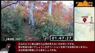 【ゆっくり】ポケモンGO 富山・白木峰山