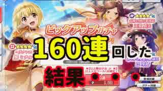 【スタリラ】☆4ミチル絶対欲しいマンの160連ガチャ
