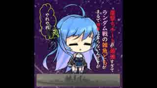 【WoWs】異世界ヘレナ 【なろう系巡洋艦】