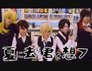 【コスプレ】DK組で夏に去りし君を思フ踊ってみた【刀剣乱舞】