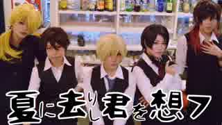 【コスプレ】DK組で夏に去りし君を思フ踊
