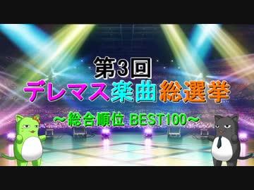 [最終結果] 第3回 デレマス楽曲総選挙 [総合順位 BEST100]