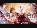 本田未央CP合作 -Crossing Stars-