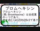 【wiki読み動画】ブロムヘキシン/みおが読んでみた