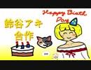 鈴谷アキ合作 Happy Birthday