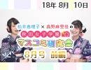 松井恵理子×高野麻里佳の秋田女子学園マスコミ研究会 8月号 ...