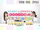 松井恵理子×高野麻里佳の秋田女子学園マスコミ研究会~祝 1周...