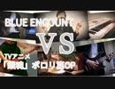 【銀魂OP】『VS / BLUE ENCOUNT』歌ってみた【あじっこBand Edition】