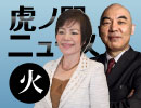 【DHC】11/27(火) 百田尚樹×呉善花×居島一平【虎ノ門ニュース】