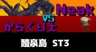 【FF11】醴泉島ST3 Neak【からくり士】