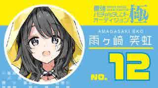 雨ヶ崎笑虹 No.12 11/23 22:00~