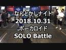 【なんとかしナイト】 10月 ソロ ボーカロイド ダンスバトル #ボーカロイド #Vocaloid
