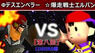 【第八回】64スマブラCPUトナメ実況【LOSERS側三回戦第三試合】