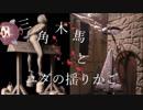 【VOICEROID解説】ボイロと学ぶ拷問 part5