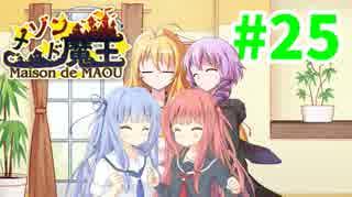 【メゾン・ド・魔王】琴葉姉妹は早く帰ってゲームがしたい。#25 最終回。