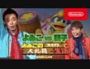 【第二回】「よゐこのスマブラSPで大乱闘生活」よゐこ vs 親子 [Nintendo Live 2018]