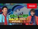 【第二回】「よゐこのマリオテニスでかけひき生活」よゐこ vs 親子 [Nintendo Live...