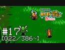 【実況】全386匹と友達になるポケモン不思議のダンジョン(赤) #17【022/386~】