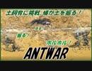 日本最大のアリを土飼育しようと試みた結果・・・。