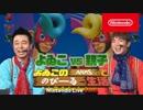 【第二回】「よゐこのARMSでのびーる生活」よゐこ vs 親子 [Nintendo Live 2018]